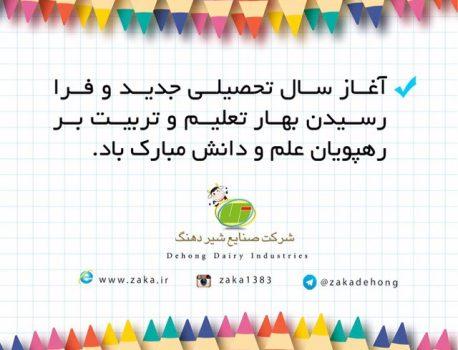 اول مهرماه سال تحصیلی جدید بر معلمان و دانش آموزان عزیز مبارک باد.