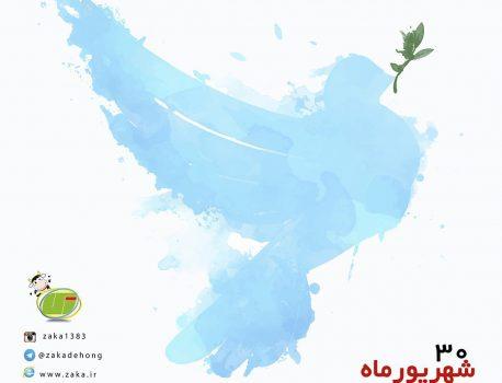 30 شهریورماه روز جهانی صلح و روز گفتگوی تمدن ها گرامی باد.