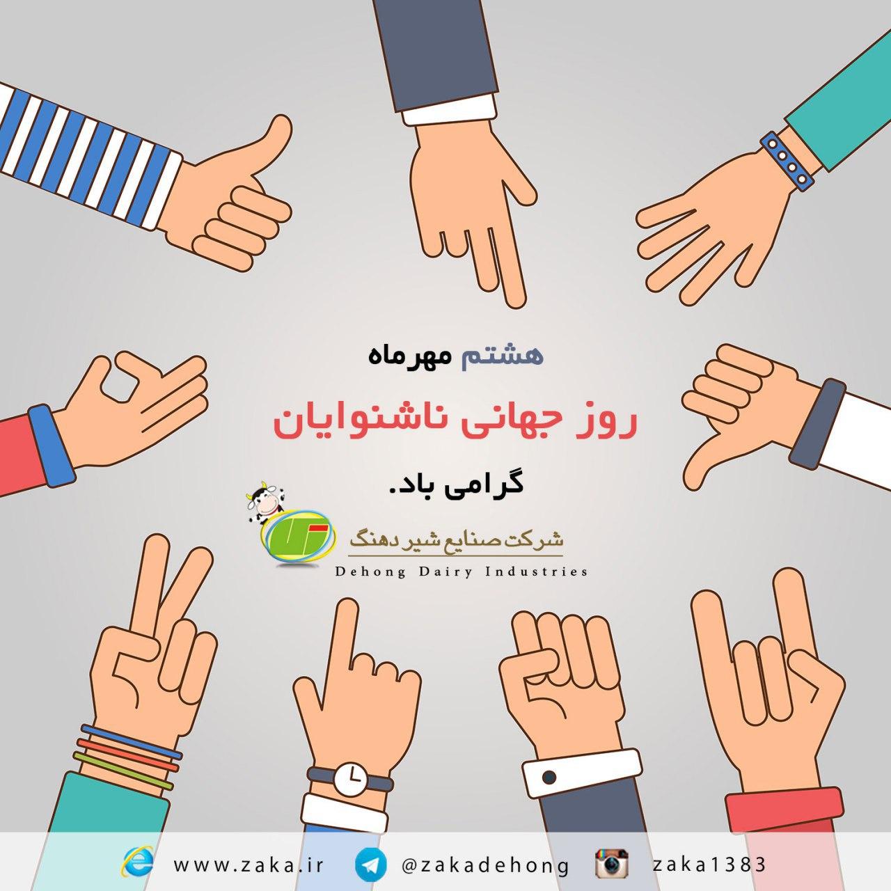 8 مهرماه مصادف با 30 سپتامبر روز جهانی ناشنوایان گرامی با