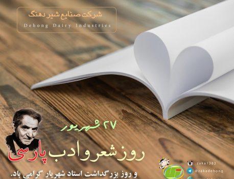 27 شهریورماه روز شعر و ادب پارسی و همچنین بزرگداشت استاد شهریار گرامی باد