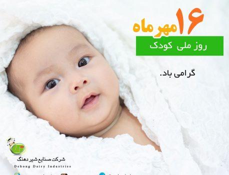 16 مهرماه روز ملی کودک گرامی باد