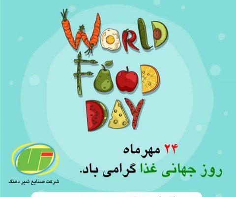 ۲۴ مهرماه روز جهانی غذا گرامی باد