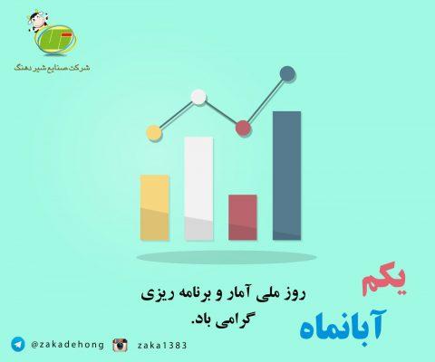 1 آبان روز ملی آمار و برنامه ریزی گرامی باد